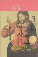 3천년 기독교 역사 2 - 중세, 종교 개혁사