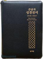 성서원 큰글자 성경전서 중 합본 (색인/천연양피/지퍼/검정/NKR73STH)