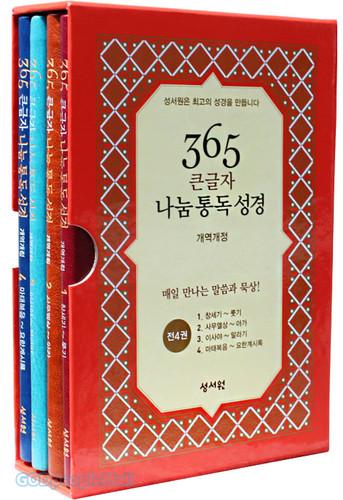 365 큰글자 나눔 통독성경 (분책형/단본/무지퍼/전4권)