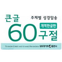 [개역한글판] 주제별 성경암송 (큰글 60구절)