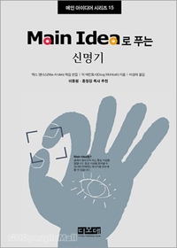 Main Idea로 푸는 신명기- 메인 아이디어 시리즈 15