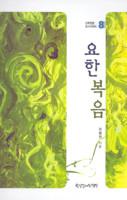 요한복음 - 신학전문 도서시리즈8