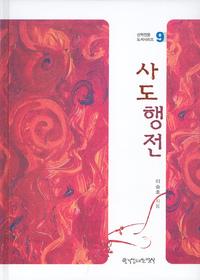 사도행전 - 신학전문 도서시리즈 9