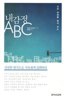 내감정 ABC
