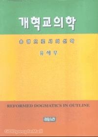 개혁교의학 : 송영으로서의 신학