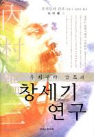 우치무라 간조의 창세기 연구