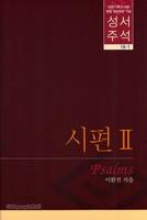 대한기독교서회 창립100주년 기념성서주석 18-1 (시편 2)