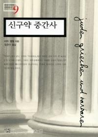 신구약 중간사 - 우리 시대의 신학총서 9