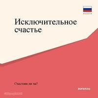 최고의 행복(전도지) - 러시아어 10개 세트