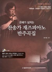 은혜가 넘치는 찬송가 재즈피아노 반주곡집 - 피아노&보컬 (CD포함)