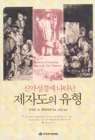 신약성경에 나타난 제자도의 유형