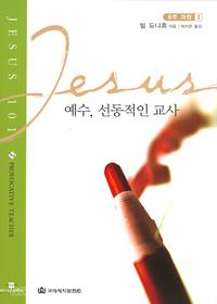 예수, 선동적인 교사 - JESUS 101 (6주 과정 1)