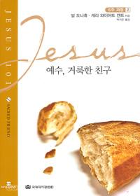 예수,거룩한 친구 - JESUS 101 (6주 과정 2)