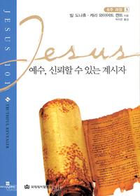 예수,신뢰할 수 있는 계시자 - JESUS 101 (6주 과정 3)