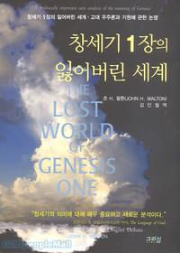창세기 1장의 잃어버린 세계