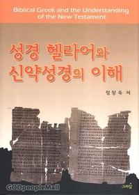 성경 헬라어와 신약성경의 이해
