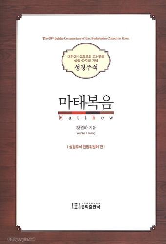 마태복음 - 대한예수교장로회 고신총회 설립 60주년 기념 성경주석