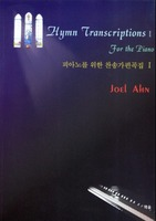 Hymn Transcriptions Ⅰ for the Piano - 피아노를 위한 찬송가편곡집Ⅰ
