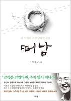 떠남 (2013 올해의 신앙도서)
