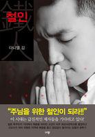 철인 (2013 올해의 신앙도서)