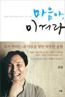 마음아, 이겨라 (2013 올해의 신앙도서)