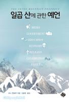 [개정판] 일곱 산에 관한 예언
