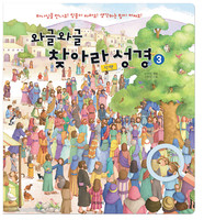 와글와글 찾아라 성경3 (신약) - 보드북