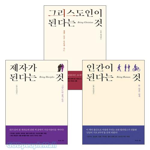 로완 윌리엄스 신앙의 기초 3부작 세트 (전3권)