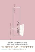 김회권 목사 청년 설교 2