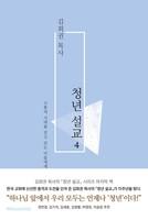 김회권 목사 청년 설교 4