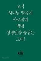 메시지 미니북 - 시편