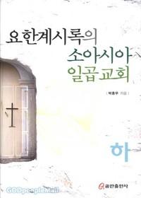 요한계시록의 소아시아 일곱교회 (하)