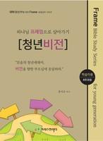 청년(대학)성경공부 교재 하나님의 프레임으로 살아가기 [청년비전] 학습자용
