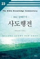 [개정판]사도행전 - BKC강해주석시리즈 23