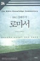 [개정판] 로마서 - BKC강해주석시리즈 24