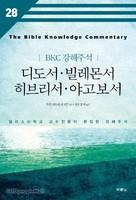 [개정판]디도서 빌레몬서 히브리서 야고보서 - BKC강해주석시리즈 28