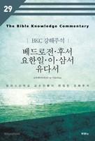 [개정판]베드로전후서 요한일이삼서 유다서 - BKC강해주석시리즈 29