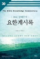 [개정판] 요한계시록 - BKC강해주석시리즈 30