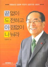 끝없이 도전하고 아낌없이 나눠라 - 영동농장 김용복 회장의 성공인생 스토리