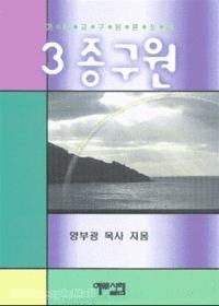 3종구원 : 기독교구원론정리
