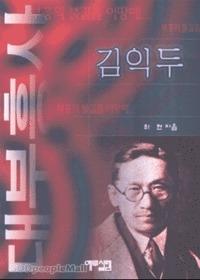 대부흥사 김익두