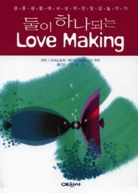 둘이 하나되는 Love Making