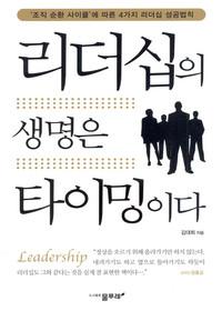 리더십의 생명은 타이밍이다