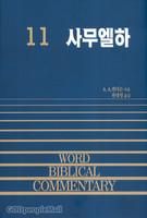사무엘 하 - WBC성경주석 11