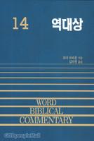 역대상 - WBC 성경주석 14