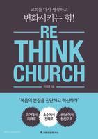 RE_THINK CHURCH (리싱크처치)