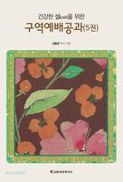 구역예배공과 (5권)