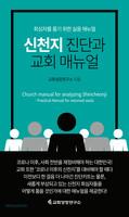 신천지 진단과 교회 매뉴얼 (핸드북)