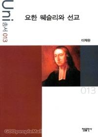 요한 웨슬리와 선교(Uni총서 013)