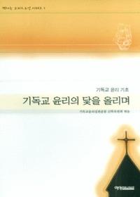 (개정판)기독교 윤리의 닻을 올리며-행하는 그리스도인 시리즈 1